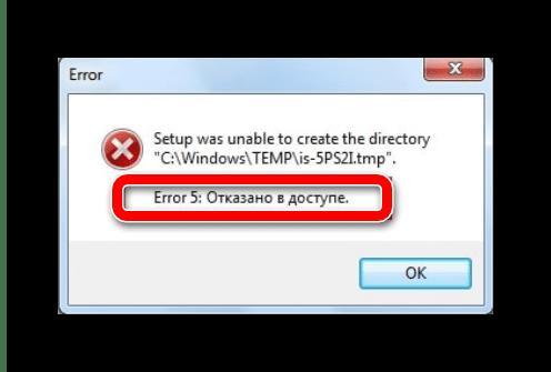 Ошибка 5 отказано в доступе Windows 7