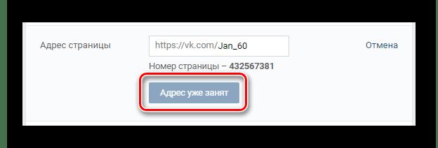 Ошибка при изменении параметров в блоке Адрес страницы в разделе Настройки на сайте ВКонтакте