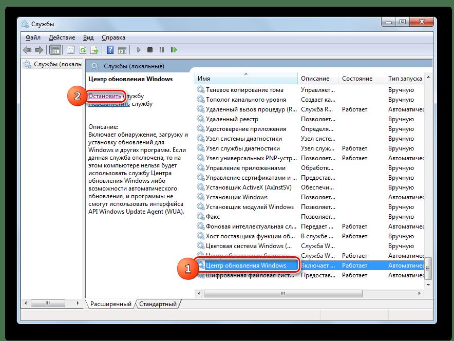 Остановка службы Центр обновления Windows в Диспетчер служб в Windows 7