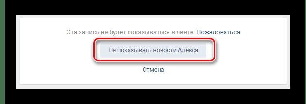 Отказ от новостей друга в разделе Новости на сайте ВКонтакте