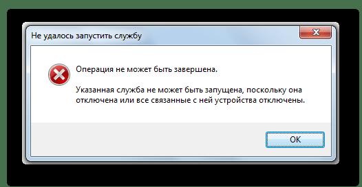 Отказ в доступе при активации службы Центр обновления Windows в Диспетчере задач в Windows 7