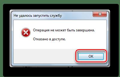 Отказ в доступе при запуске службы Windows Audio через контекстное меню в Диспетчере задач в Windows 7