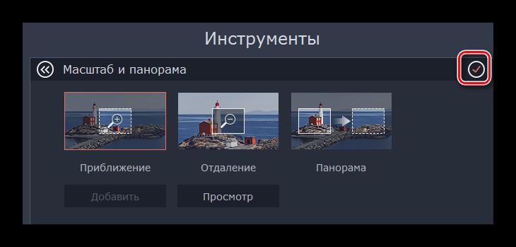 Отключаем эффекты Масштаб и Панорама в Movavi Video Editor