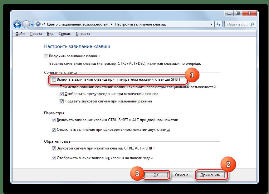 Отключение активации залипаия клавиш в окне настройки залипания клавиш в Windows 7