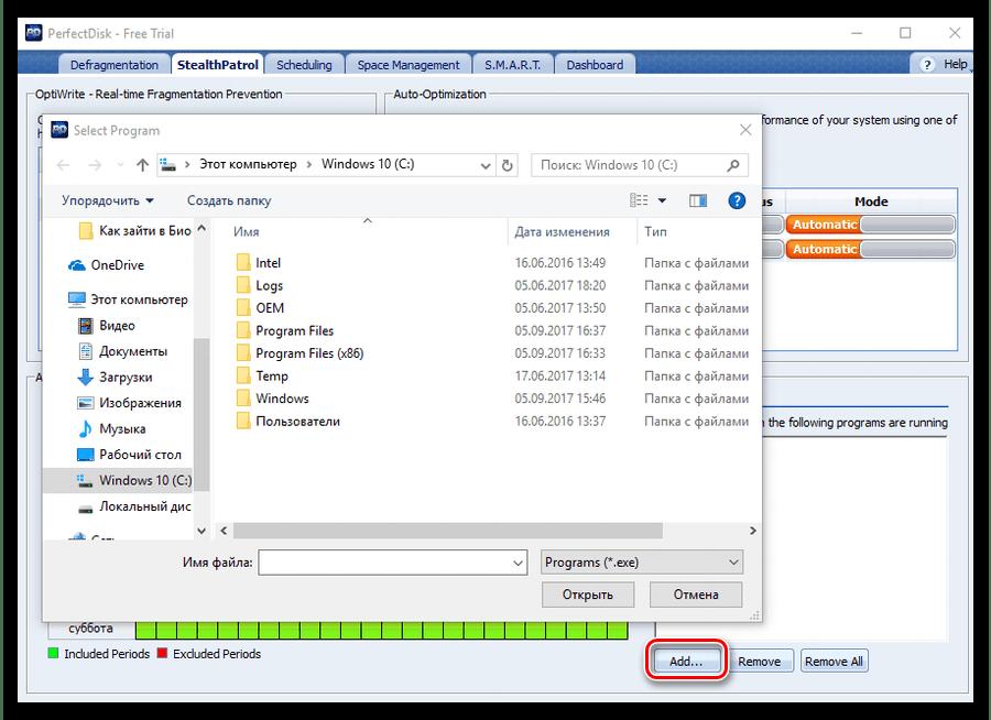 Отключение дефрагментации при активности выбранных программ в дефрагментаторе PerfectDisk