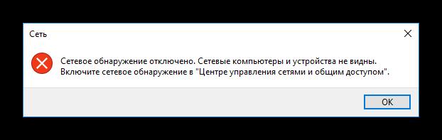 Отключенное сетевое окружение Windows в VirtualBox