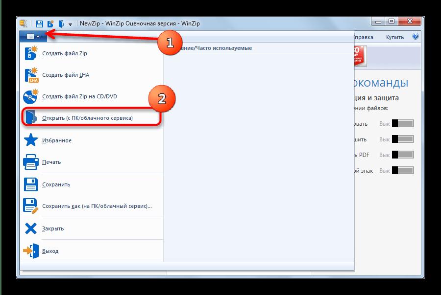Открыть файл через главное менюWinZip