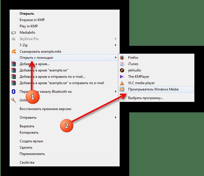 Открыть файл через контекстное меню Windows Media Player