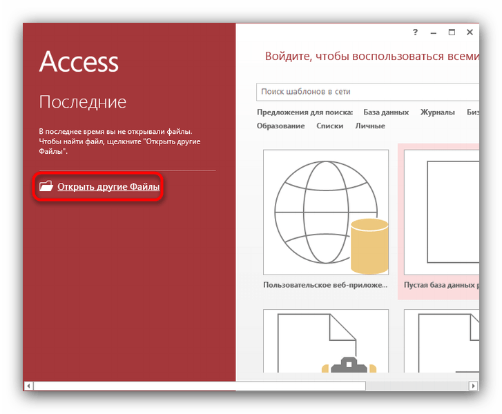 Открыть файлы баз данных в Microsoft Access