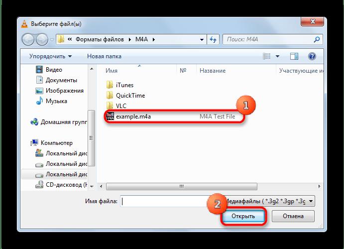 Открыть одиночный файл в VLC