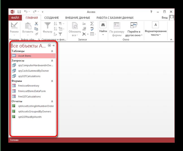 Открытая база данных в Microsoft Access
