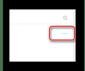 Открытие дополнительного меню записи на главной странице профиля на сайте ВКонтакте