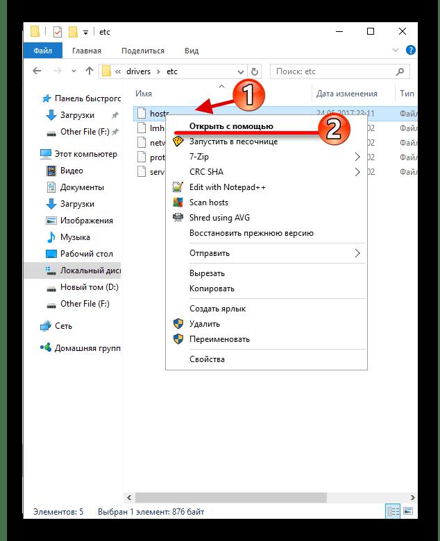Открытие файла hosts в Windows 10