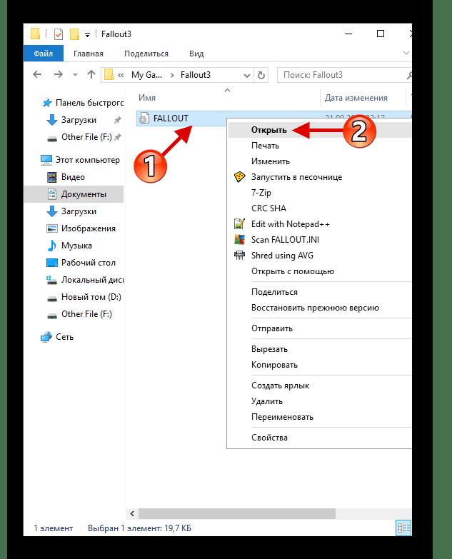 Открытие файла конфигурации игры Fallout 3 в Виндовс 10