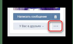 Открытие главного меню управления дружбой на главной странице пользователя на сайте ВКонтакте