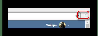 Открытие главного меню в интернет обозревателе Google Chrome