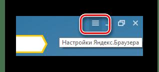 Открытие главного меню в интернет обозревателе Яндекс.Браузер