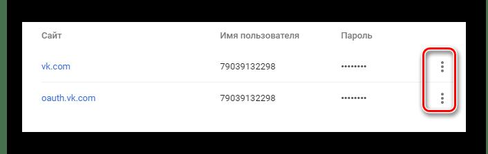 Открытие меню настройки паролей в интернет обозревателе Google Chrome