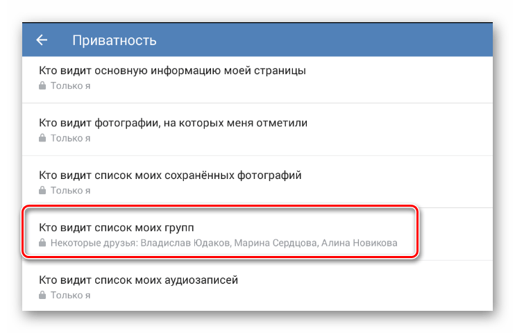 Открытие окна Кто видит список моих групп в разделе Настройки в мобильном приложении ВКонтакте