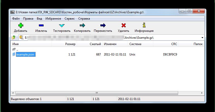 Открытый архив в 7-Zip