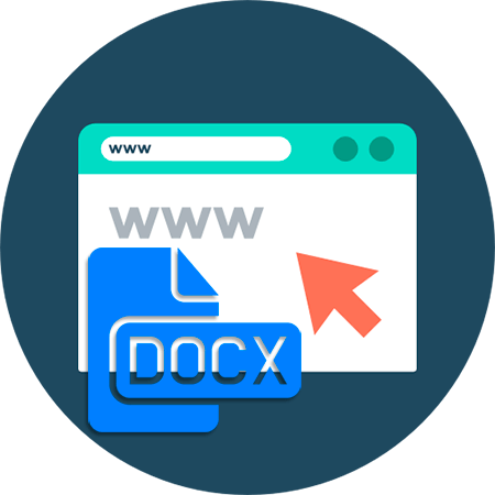 Открываем файлы DOCX онлайн