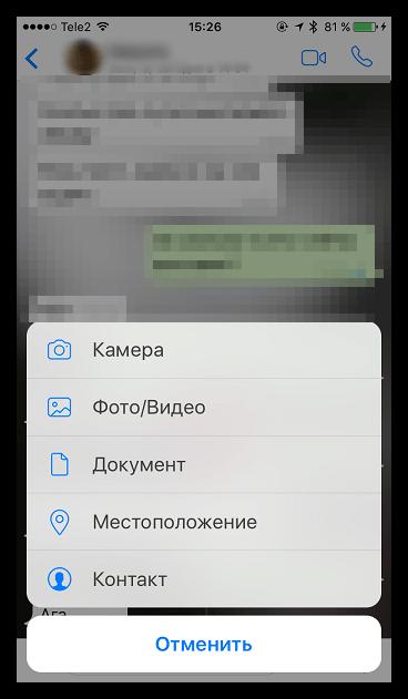 Отправка файлов в WhatsApp для iOS