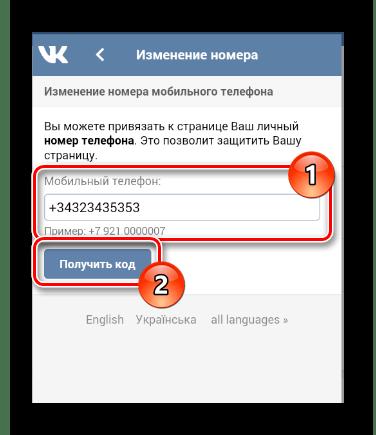 Отправка кода подтверждения изменений номера телефона в разделе Учетная запись в мобильном приложении ВКонтакте.