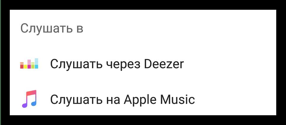 Отправка результата в музыкальные сервисы Shazam