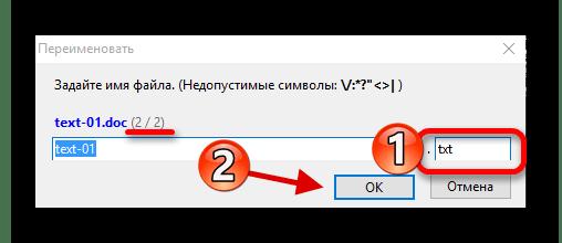 Пакетное изменение расширения файлов в программе NexusFile в виндовс 10