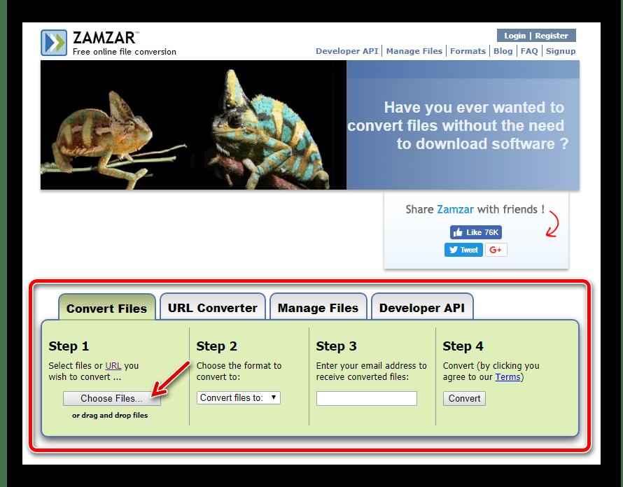 Паналь загрузки файлов для конвертации в Zamzar