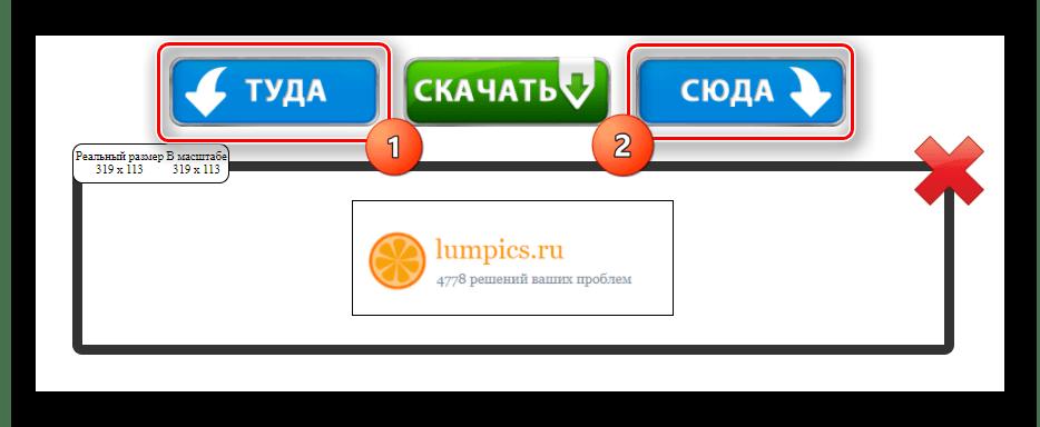 Панель управления изображением при повороте на сайте Image-Rotator