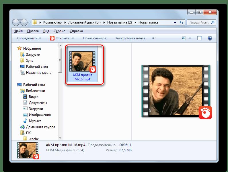 Папка расположения итогового файла в формате MP4 в Проводнике Windows