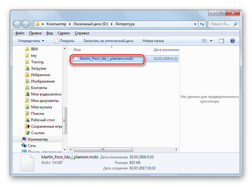 Папка расположения пробразованной электронной книги в формате MOBI в проводнике Windows