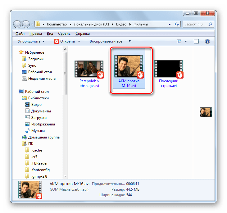 Папка размещения файла преобразованного в формат AVI в Проводнике Windows