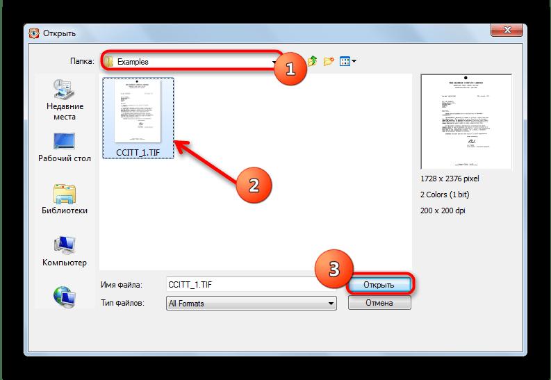 Папка с местонахождением файла в FastStone Image Viewer