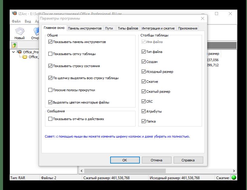Параметры программы в IZArc