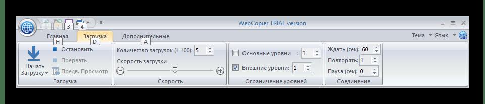 Параметры загрузки Web Copier