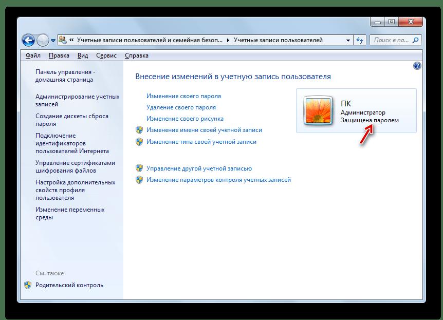 Пароль изменен в окне Учетные записи пользователей в Windows 7