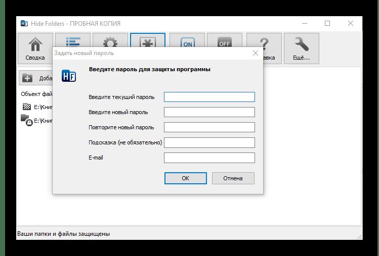 Пароль на программу в Hide Folders