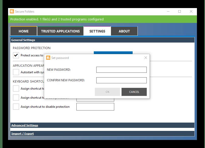 Пароль на вход в Secure Folders