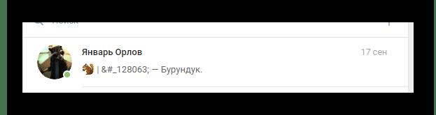 Переход к диалогу в разделе Сообщения на сайте ВКонтакте