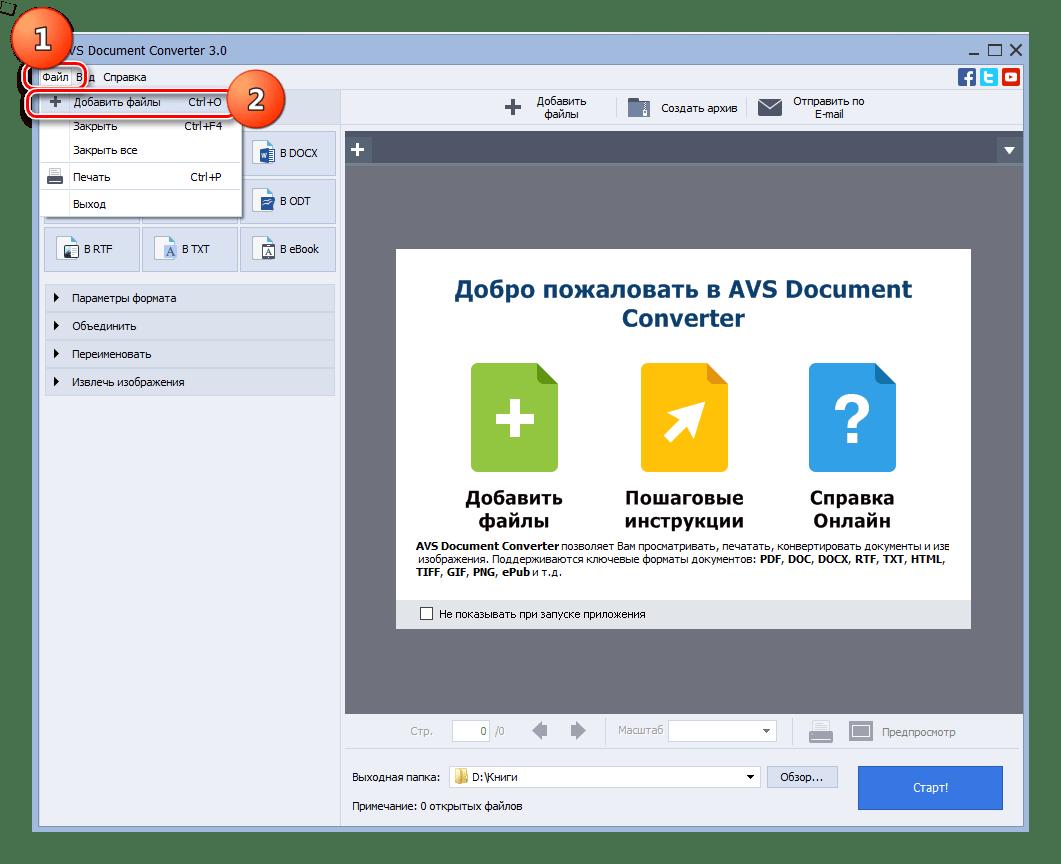 Переход к добавлению файла через верхнее горизонтальное меню в программе AVS Document Converter