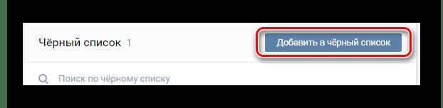 Переход к добавлению пользователя в черный список в разделе Настройки на сайте ВКонтакте