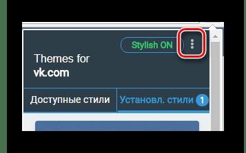 Переход к дополнительному меню настроек расширения Stylish в интернет обозревателе Google Chrome