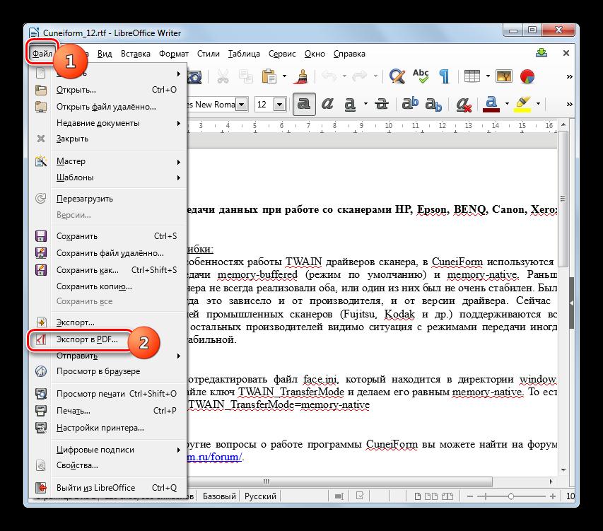 Переход к экспорту в PDF в программе LibreOffice Writer