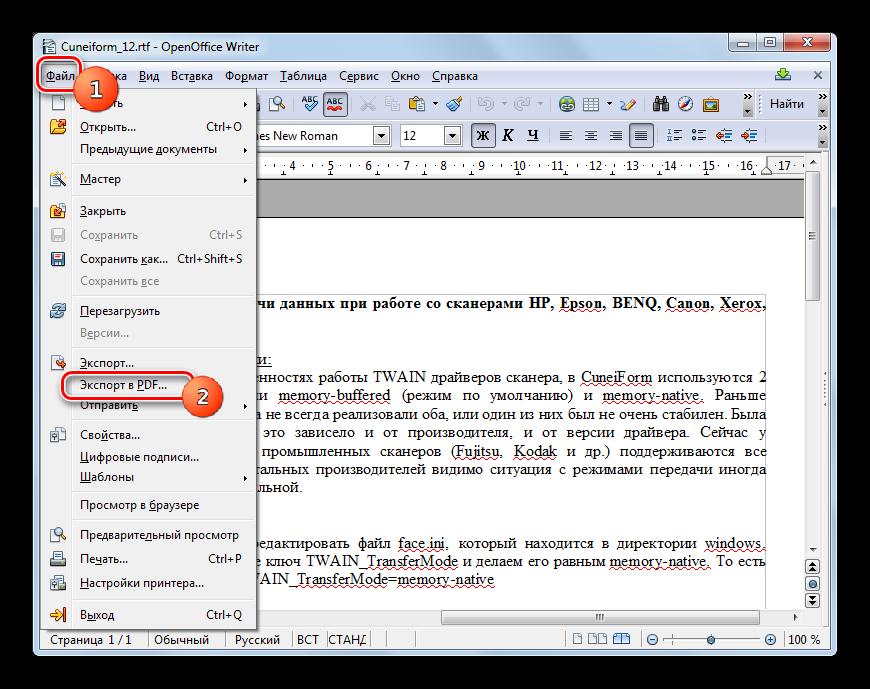 Переход к экспорту в PDF в программе OpenOffice Writer