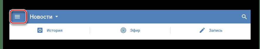 Переход к главному меню в мобильном приложении ВКонтакте