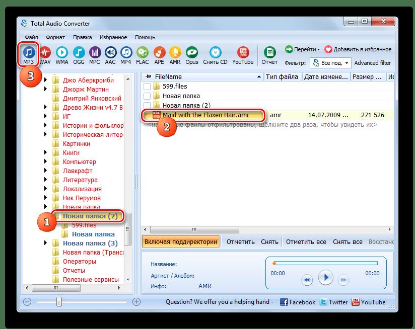 Переход к конвертированию файла AMR в формат MP3 для триальной версии в программе Total Audio Converter