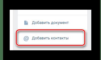 Переход к окну добавления контактов на главной странице сообщества на сайте ВКонтакте