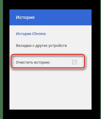 Переход к окну очистки истории в интернет обозревателе Google Chrome